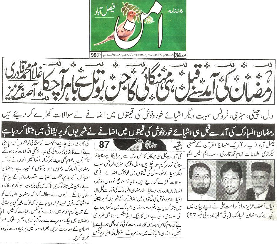 Pakistan Awami Tehreek  Print Media Coverage Daily Aman page 8