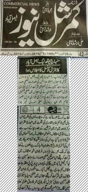 Minhaj-ul-Quran  Print Media Coverage Daily-Commercial-News-Fasilabad