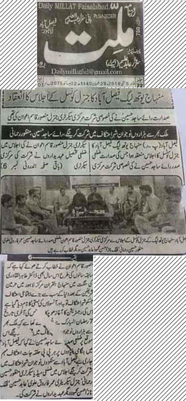 Minhaj-ul-Quran  Print Media Coverage Daily-Millat-Fasilabad