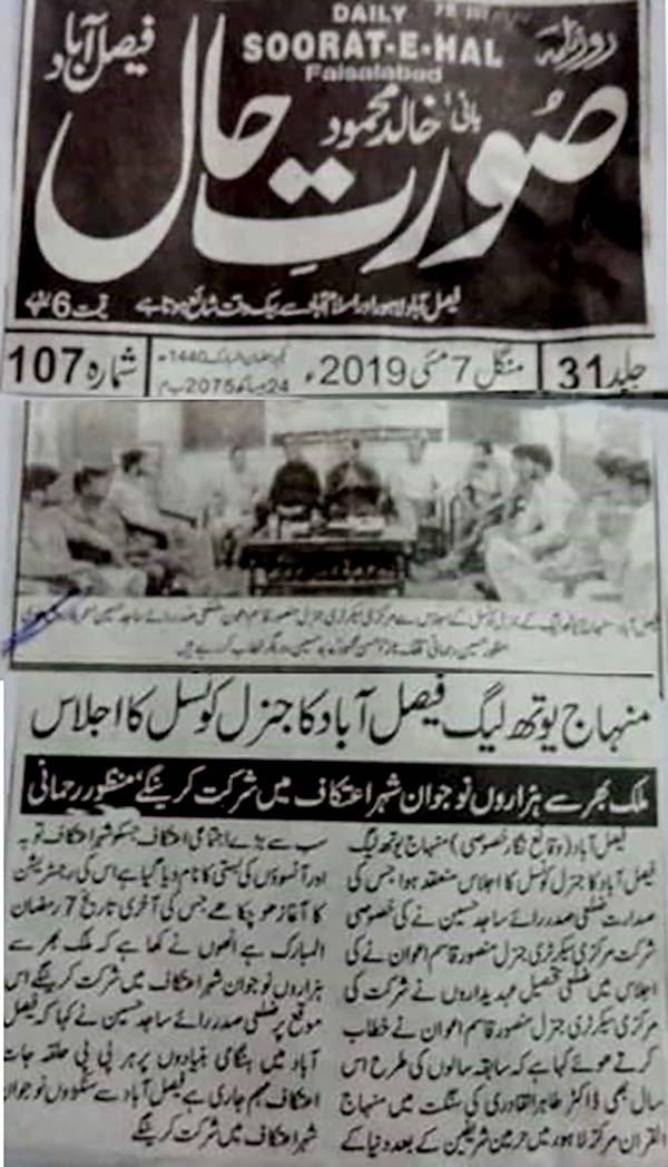 Minhaj-ul-Quran  Print Media Coverage Daily-Soorta-e-Hall-Fasilabad