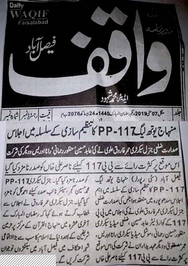 Minhaj-ul-Quran  Print Media Coverage Daily-Waqif-Fasilabad