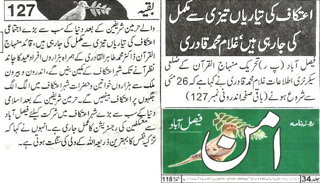 تحریک منہاج القرآن Pakistan Awami Tehreek  Print Media Coverage پرنٹ میڈیا کوریج Daily Aman page 3