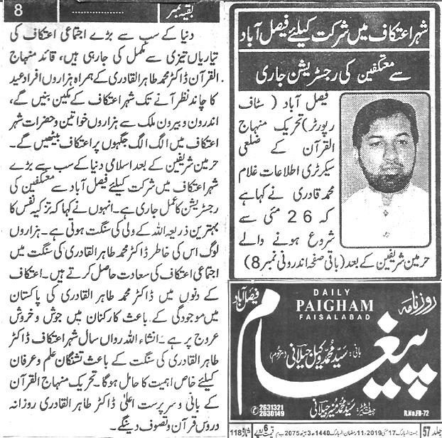 تحریک منہاج القرآن Pakistan Awami Tehreek  Print Media Coverage پرنٹ میڈیا کوریج Daily Paigham page 4