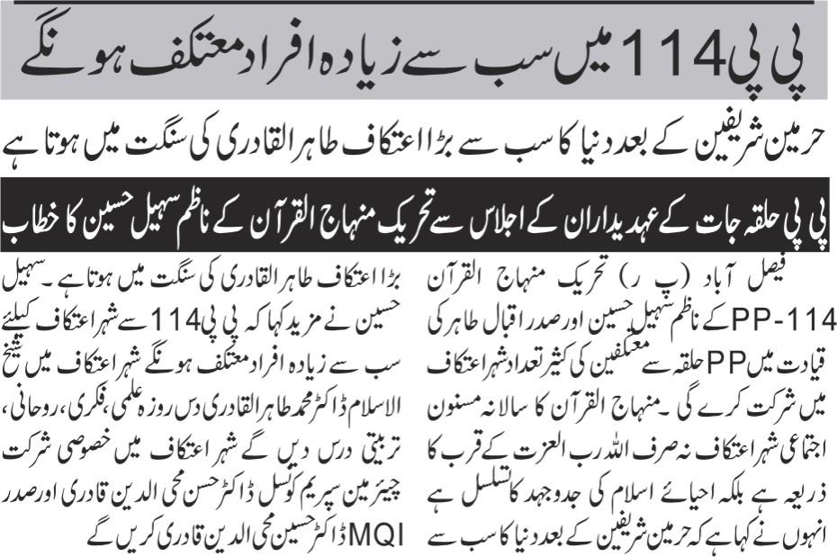 Minhaj-ul-Quran  Print Media Coverage Daily businessreport