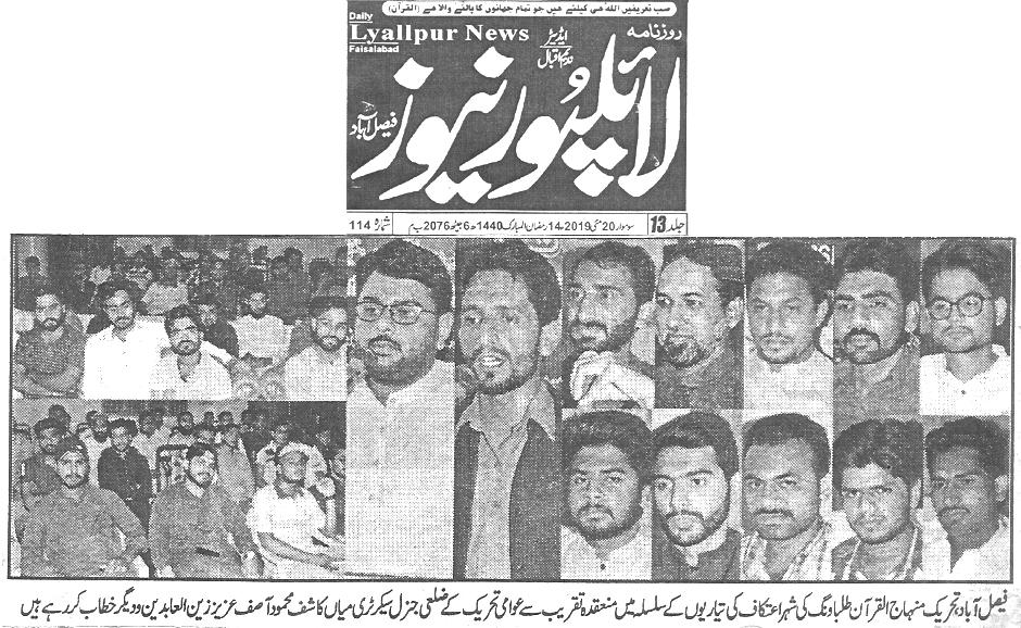 Minhaj-ul-Quran  Print Media Coverage Daily Lyallpar News page 4