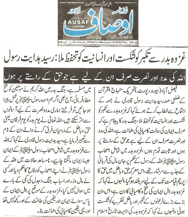 تحریک منہاج القرآن Pakistan Awami Tehreek  Print Media Coverage پرنٹ میڈیا کوریج Daily Ausaf page 4