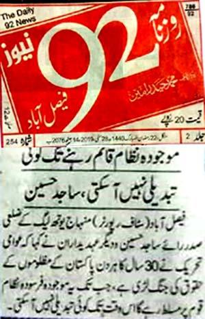 Pakistan Awami Tehreek  Print Media Coverage Daily-92-News-Fasilabad