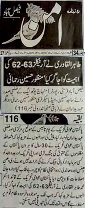 Pakistan Awami Tehreek  Print Media Coverage Daily-Aman-Fasilabad