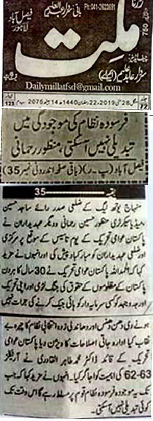 Pakistan Awami Tehreek  Print Media Coverage Daily-Millat-Fasilabad