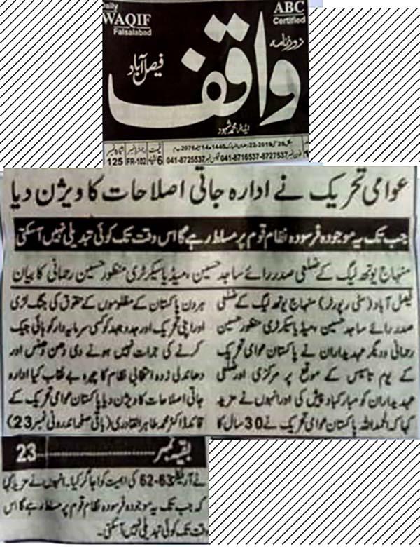 Minhaj-ul-Quran  Print Media Coverage Daily-Waqif