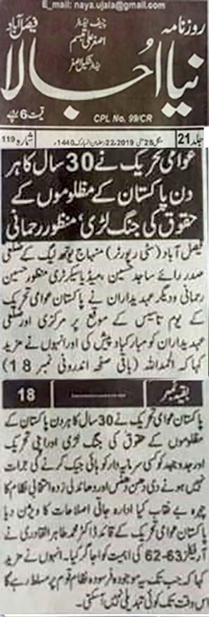 Minhaj-ul-Quran  Print Media Coverage Daily-Nia-Ujala