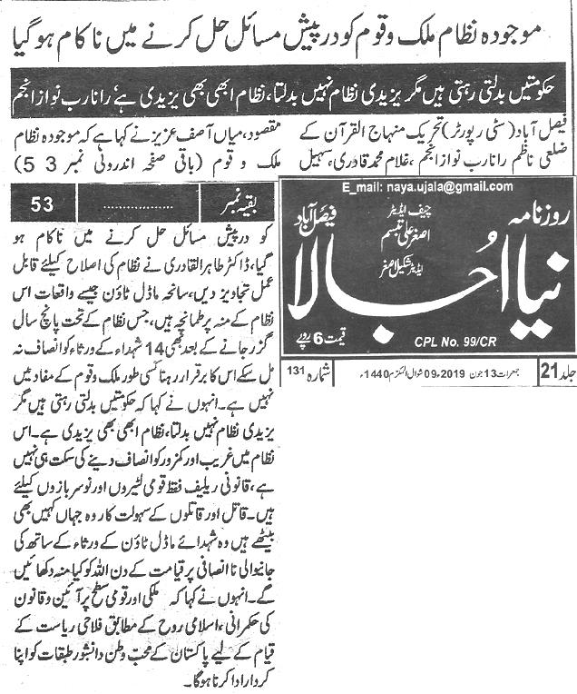 Minhaj-ul-Quran  Print Media CoverageDaily Naya ujalan page 4