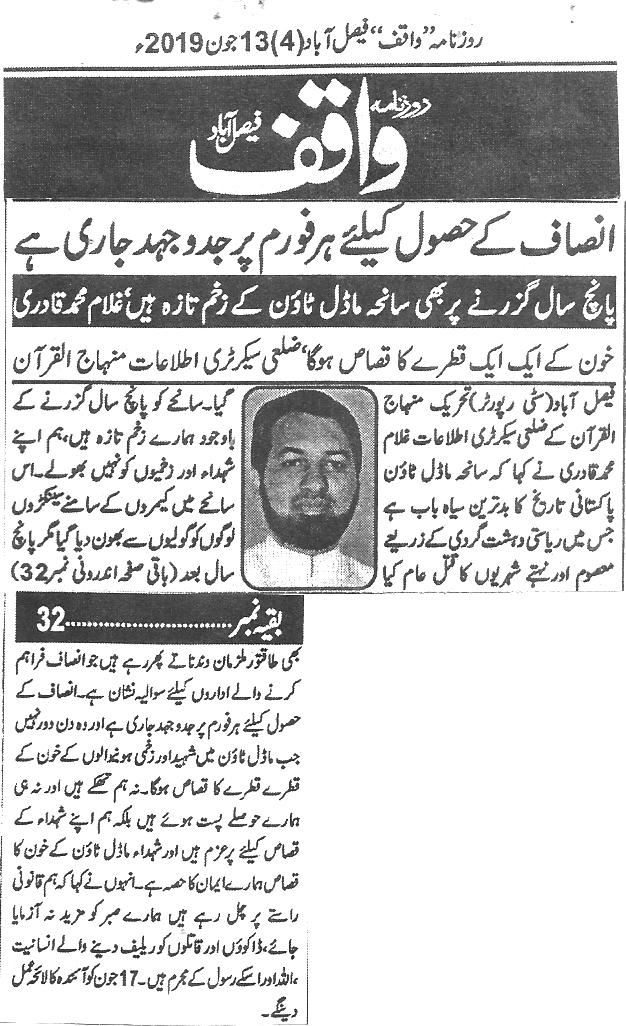 تحریک منہاج القرآن Minhaj-ul-Quran  Print Media Coverage پرنٹ میڈیا کوریج Daily Waqif Back page