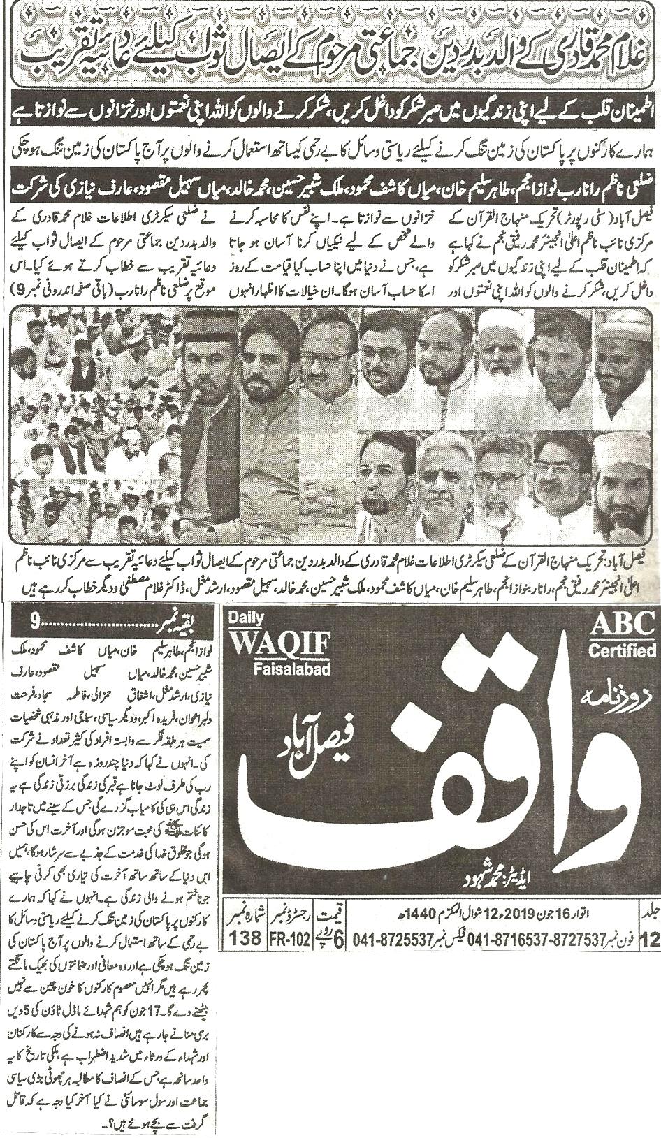 Minhaj-ul-Quran  Print Media Coverage Daily Waqif Back pagr