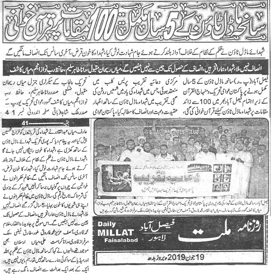 Mustafavi Student Movement Print Media Coverage Daily Millat Back page