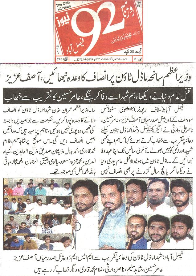 Minhaj-ul-Quran  Print Media Coverage Daily 92 News page 9