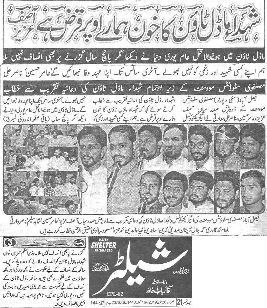 تحریک منہاج القرآن Pakistan Awami Tehreek  Print Media Coverage پرنٹ میڈیا کوریج Daily Shelter page 3