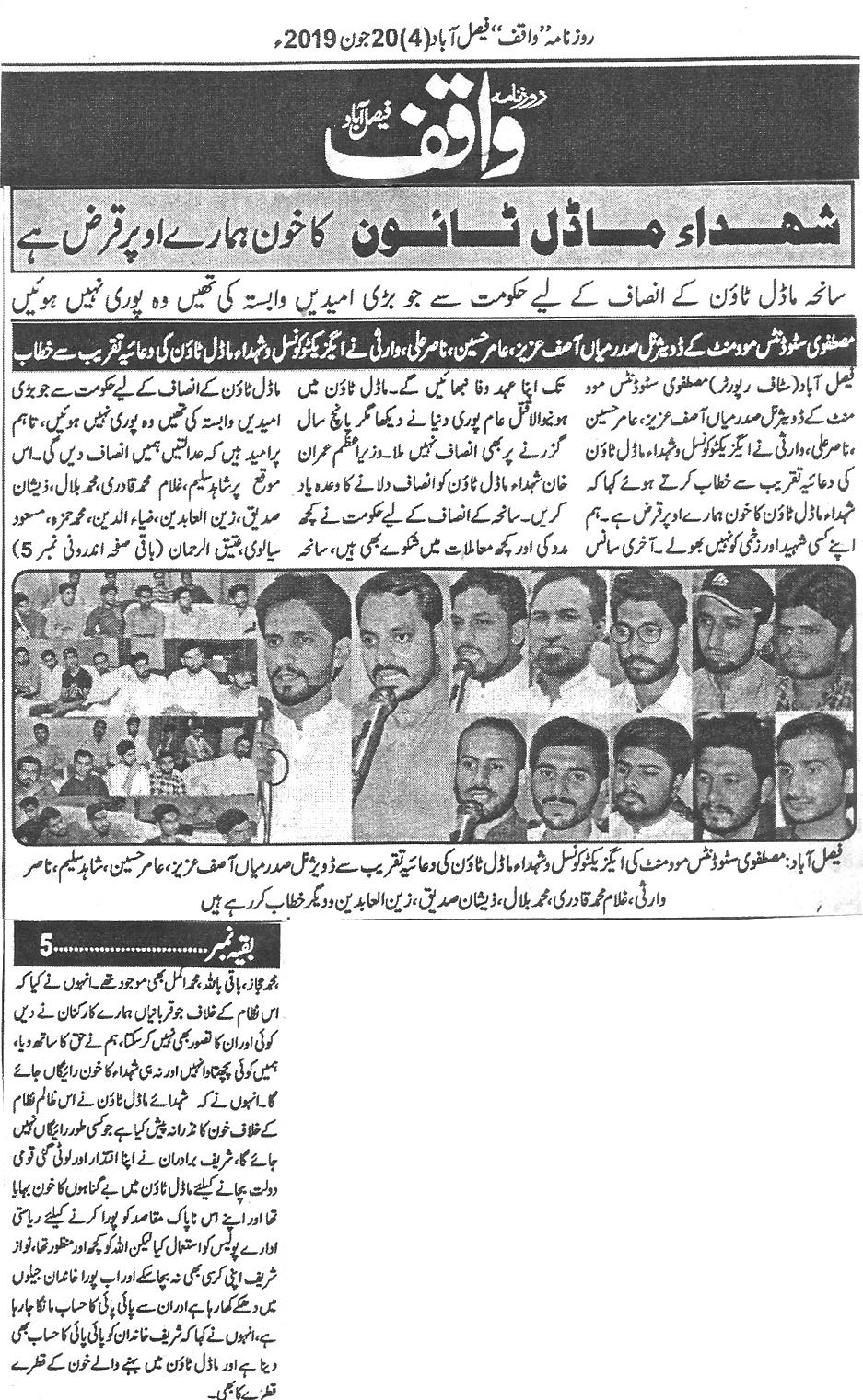 Pakistan Awami Tehreek  Print Media Coverage Daily Waqif Back page
