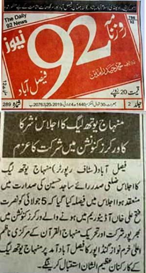 Minhaj-ul-Quran  Print Media CoverageDaily-92 News-Fasilabad