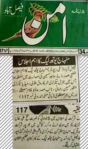 Minhaj-ul-Quran  Print Media Coverage Daily-Aman-Fasilabad