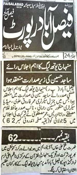 Minhaj-ul-Quran  Print Media CoverageDaily-Fasilabad-Report
