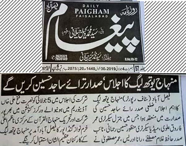 Minhaj-ul-Quran  Print Media Coverage Daily-Paigham-Fasilabad
