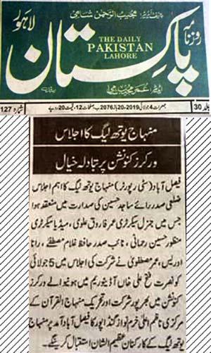 تحریک منہاج القرآن Minhaj-ul-Quran  Print Media Coverage پرنٹ میڈیا کوریج Daily-Pakistan-Fasilabad