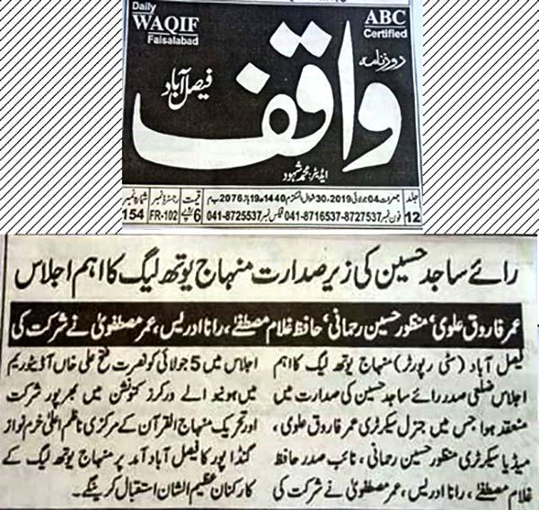 Pakistan Awami Tehreek  Print Media Coverage Daily-Waqif-Fasilabad