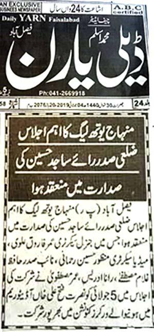 Minhaj-ul-Quran  Print Media Coverage Daily-Yarn-Fasilabad