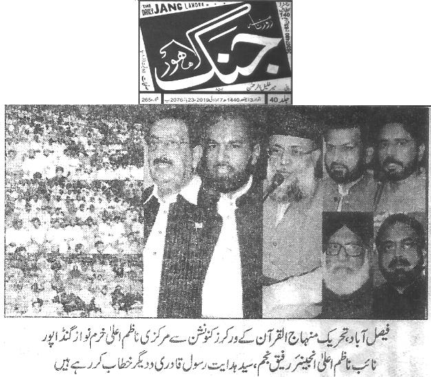 Minhaj-ul-Quran  Print Media Coverage Daily Jang page 5