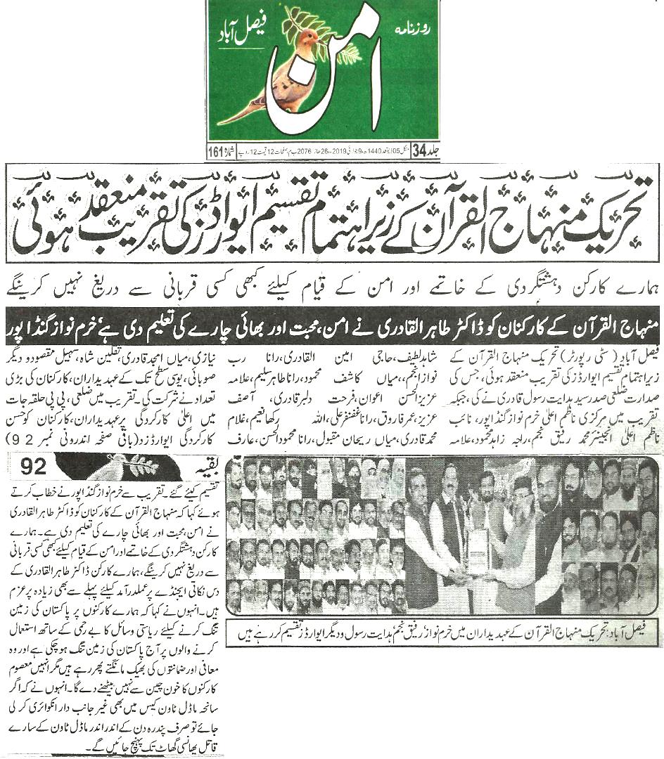Minhaj-ul-Quran  Print Media CoverageDaily Aman page 8