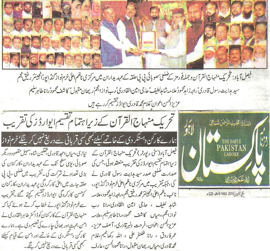 Faisalabad: Print Media Coverage - July 09, 2019 - Pakistan