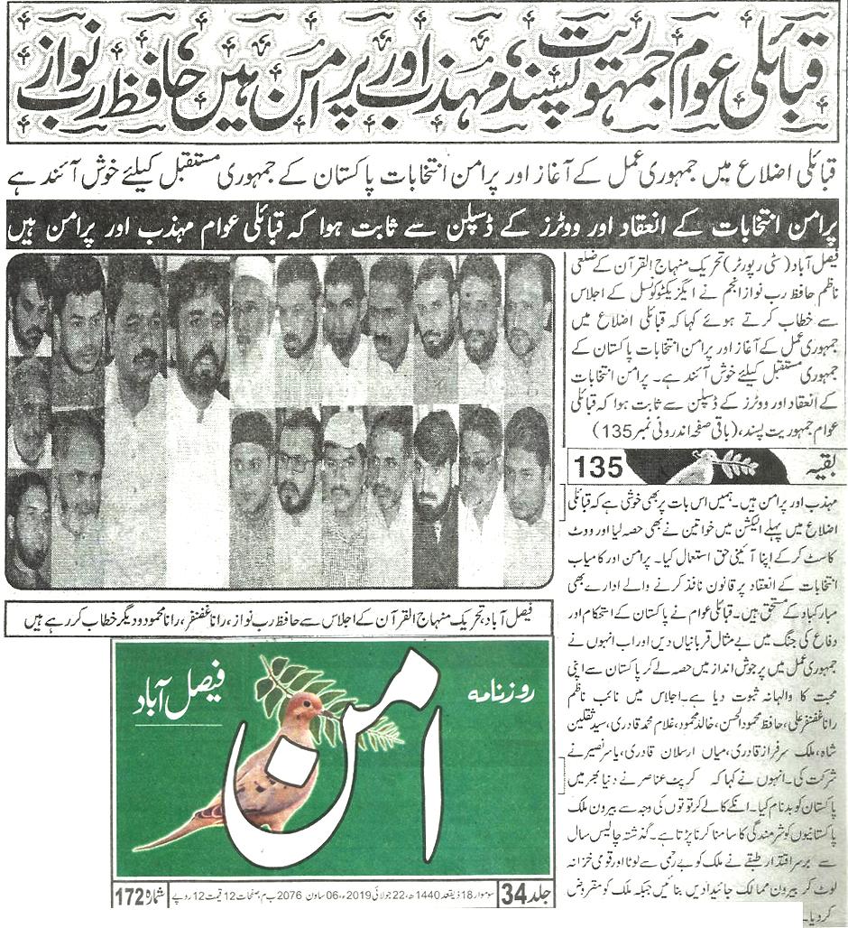 تحریک منہاج القرآن Minhaj-ul-Quran  Print Media Coverage پرنٹ میڈیا کوریج Daily Aman page 3