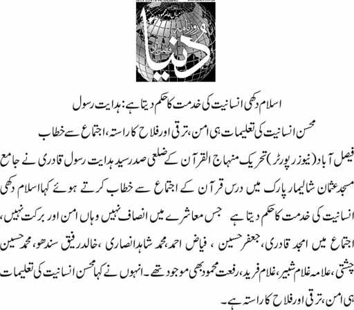 تحریک منہاج القرآن Minhaj-ul-Quran  Print Media Coverage پرنٹ میڈیا کوریج Daily Dunya page 2