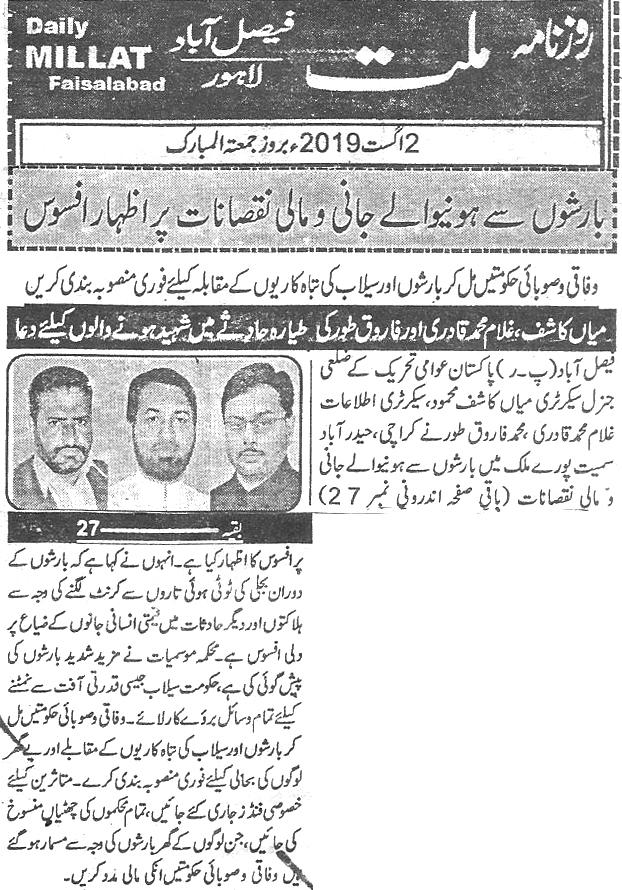 Pakistan Awami Tehreek  Print Media Coverage Daily Millat Back page