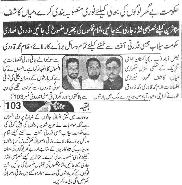 Pakistan Awami Tehreek  Print Media Coverage Daily Paigham