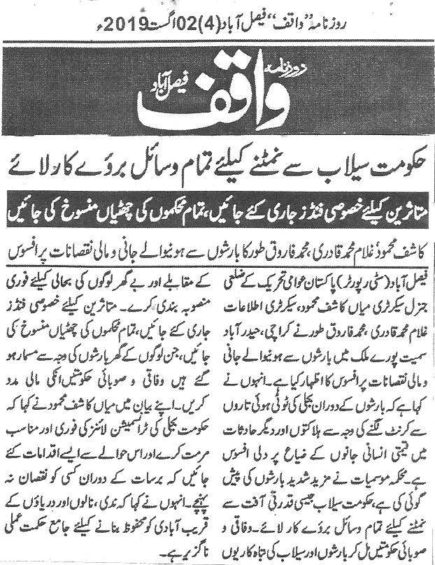Minhaj-ul-Quran  Print Media Coverage Daily Waqif Page 3