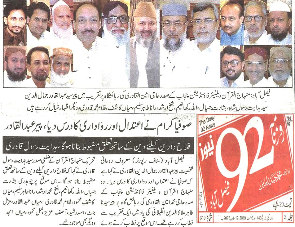 تحریک منہاج القرآن Minhaj-ul-Quran  Print Media Coverage پرنٹ میڈیا کوریج Daily 92 News