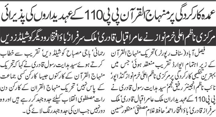 تحریک منہاج القرآن Minhaj-ul-Quran  Print Media Coverage پرنٹ میڈیا کوریج Daily 92 News page 2