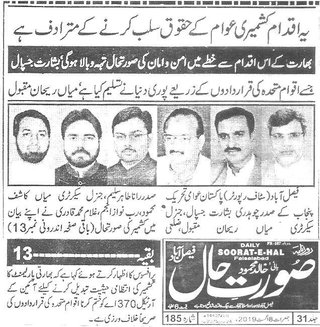 Minhaj-ul-Quran  Print Media CoverageDaily Soo rate hal page 4