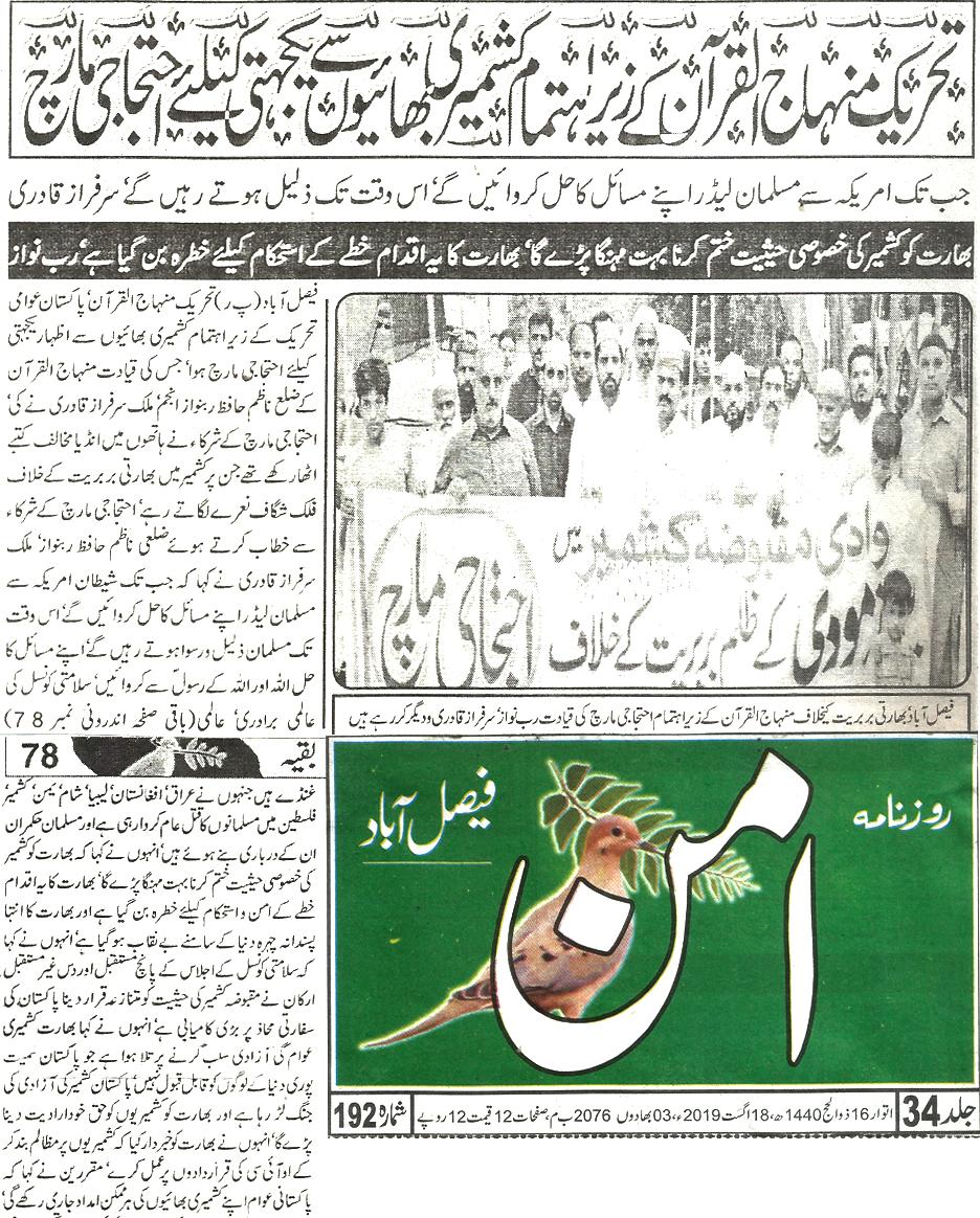 تحریک منہاج القرآن Pakistan Awami Tehreek  Print Media Coverage پرنٹ میڈیا کوریج Daily Aman page 5