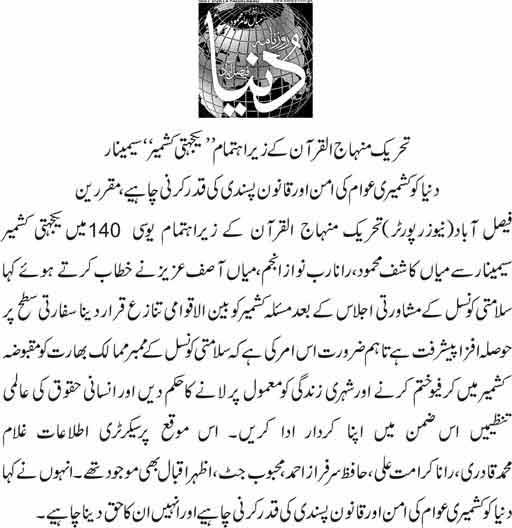 تحریک منہاج القرآن Pakistan Awami Tehreek  Print Media Coverage پرنٹ میڈیا کوریج Daily Dunya