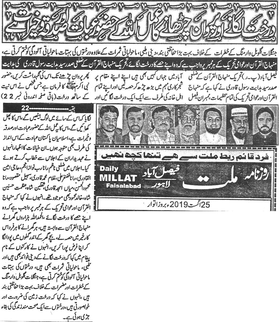 Minhaj-ul-Quran  Print Media CoverageDaily Millat Back page