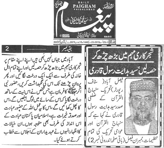تحریک منہاج القرآن Minhaj-ul-Quran  Print Media Coverage پرنٹ میڈیا کوریج Daily Paigham page 4