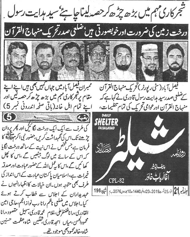 تحریک منہاج القرآن Minhaj-ul-Quran  Print Media Coverage پرنٹ میڈیا کوریج Daily Shelter page 4