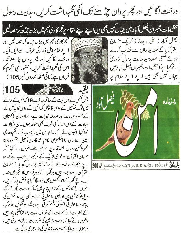 Pakistan Awami Tehreek Print Media CoverageDaily Aman page 3