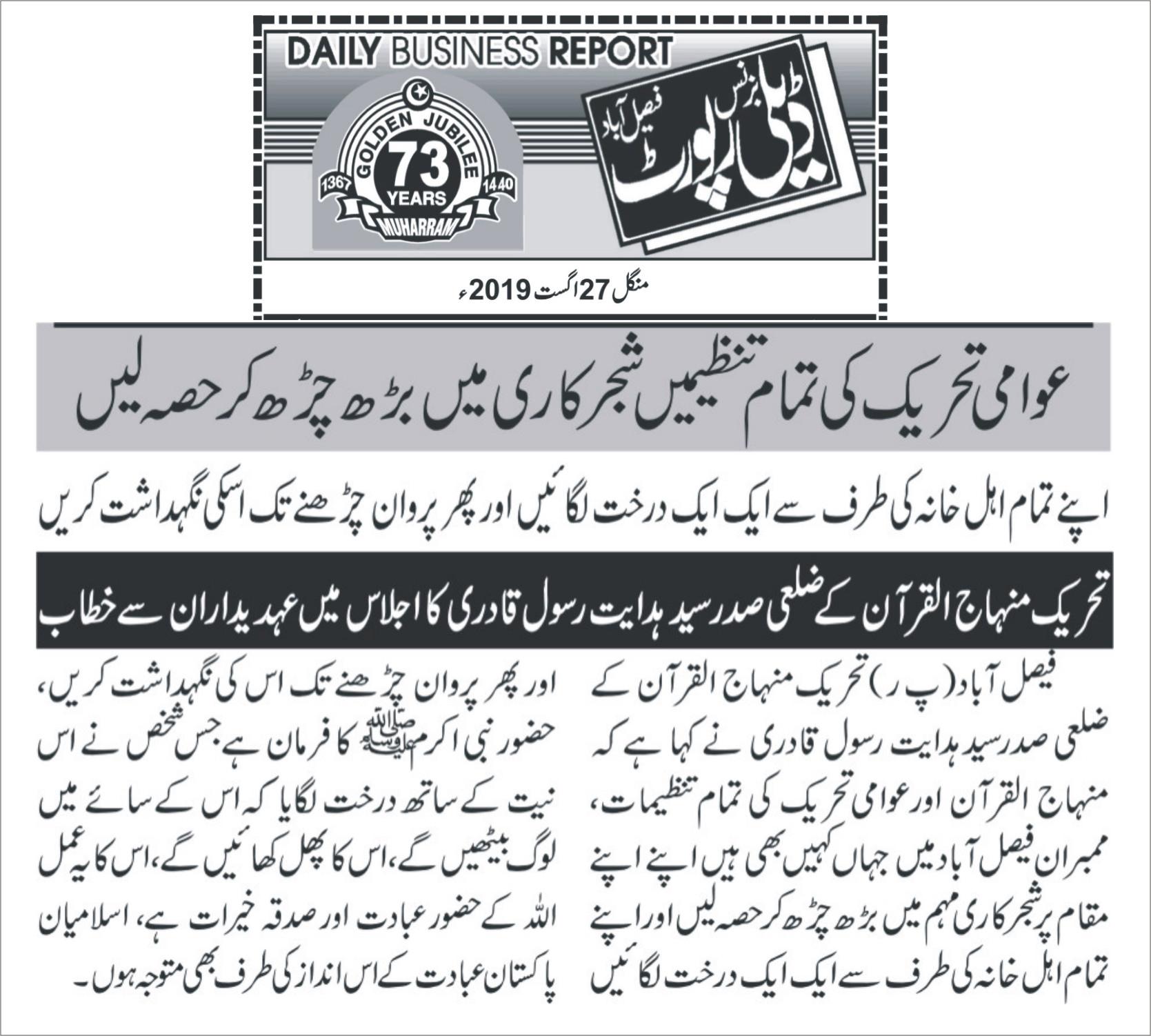 Pakistan Awami Tehreek Print Media CoverageDaily businessreport