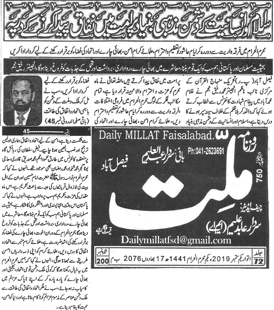 Pakistan Awami Tehreek Print Media CoverageDaily Millat Back page