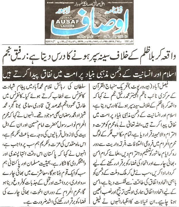 تحریک منہاج القرآن Minhaj-ul-Quran  Print Media Coverage پرنٹ میڈیا کوریج Daily Ausaf page 5