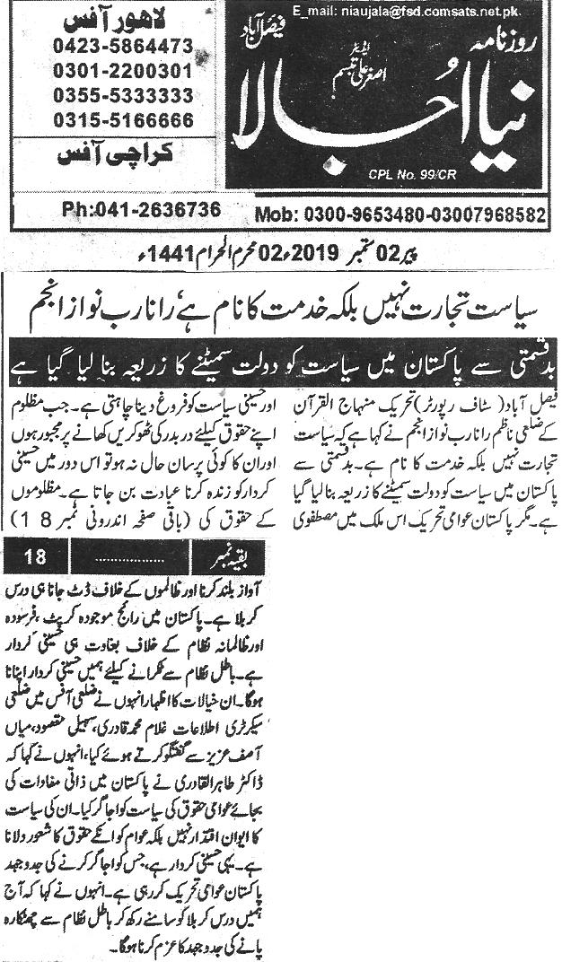 Minhaj-ul-Quran  Print Media Coverage Daily Niaujala page 3